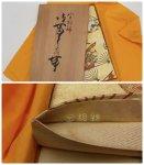 リサイクル袋帯 美品 百鶴 仕立て上がり京都西陣 高級逸品袋帯