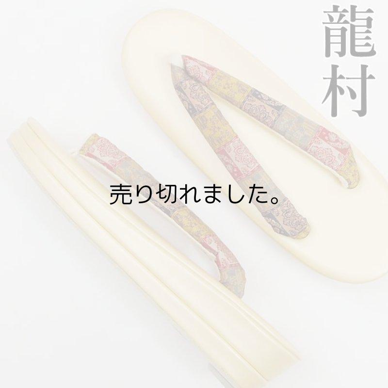 老舗 龍村美術織物 鼻緒ぞうり 新品の高級草履 絹