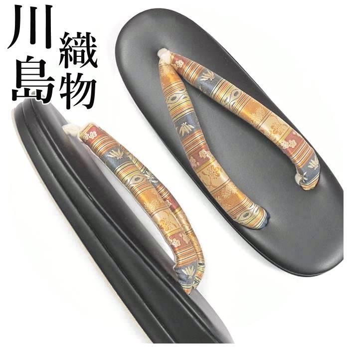 川島織物 高級草履 単品